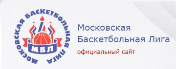 Московская Баскетбольная Лига